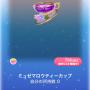 ポケコロガチャカフェ・ドゥ・ミュゼ(コロニー010ミュゼマロウティーカップ)