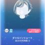 ポケコロガチャカフェ・ドゥ・ミュゼ(ファッション004ギャルソンショート)