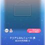ポケコロガチャカラークリアアイテム(009クリアじぶんニュース・黒)