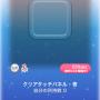 ポケコロガチャカラークリアアイテム(017クリアタッチパネル・青)