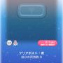ポケコロガチャカラークリアアイテム(018クリアポスト・青)