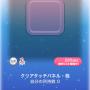 ポケコロガチャカラークリアアイテム(027クリアタッチパネル・桃)