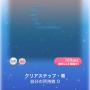 ポケコロガチャカラークリアアイテム(035クリアステップ・青)