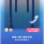 ポケコロガチャトゥオネラの白鳥(コロニー002黄泉へ誘う青月の空)
