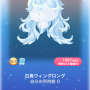 ポケコロガチャトゥオネラの白鳥(ファッション001白鳥ウィングロング)