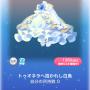 ポケコロガチャトゥオネラの白鳥(ファッション002トゥオネラへ招かれし白鳥)
