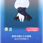 ポケコロガチャトゥオネラの白鳥(ファッション004黄泉の国からの使者)