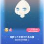 ポケコロガチャトゥオネラの白鳥(小物001月明かりを映す白鳥の瞳)