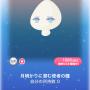 ポケコロガチャトゥオネラの白鳥(小物002月明かりに潜む使者の瞳)