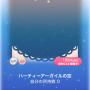ポケコロガチャハーティー♥キューピッド(コロニー002ハーティーアーガイルの空)
