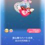 ポケコロガチャハーティー♥キューピッド(コロニー101恋心育つハートの木)