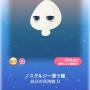 ポケコロガチャポケコレSP10月(001ノスタルジー漂う瞳)