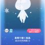 ポケコロガチャポラリスと白銀の原野(小物002星降り耀く結晶)