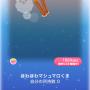 ポケコロガチャマシュマロココア(009ほわほわマシュマロくま)