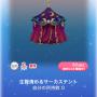 ポケコロガチャヴァンパイアサーカス(インテリア002生贄清めるサーカステント)
