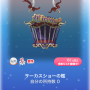 ポケコロガチャヴァンパイアサーカス(インテリア004サーカスショーの檻)