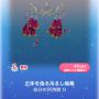 ポケコロガチャヴァンパイアサーカス(インテリア007正体を偽る吊るし暗幕)