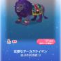 ポケコロガチャヴァンパイアサーカス(インテリア008従順なサーカスライオン)