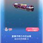 ポケコロガチャヴァンパイアサーカス(インテリア009麦菓子売りの古台車)