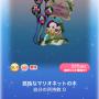 ポケコロガチャヴァンパイアサーカス(コロニー001孤独なマリオネットの木)