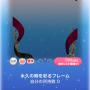ポケコロガチャヴァンパイアサーカス(コロニー002永久の時を彩るフレーム)