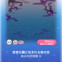 ポケコロガチャヴァンパイアサーカス(コロニー003怪奇な霧に包まれる森の空)