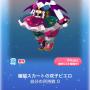 ポケコロガチャヴァンパイアサーカス(ファッション008蝙蝠スカートの双子ピエロ)