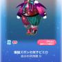 ポケコロガチャヴァンパイアサーカス(ファッション009蝙蝠ズボンの双子ピエロ)