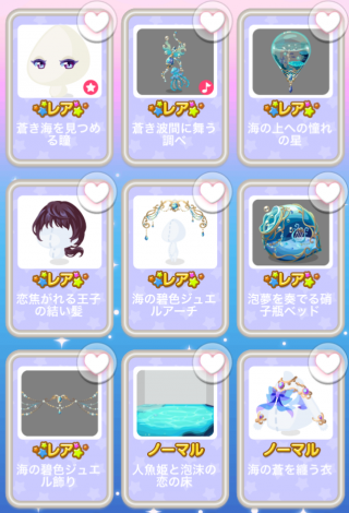 ポケコロガチャ人魚姫と泡沫の恋(中身2)