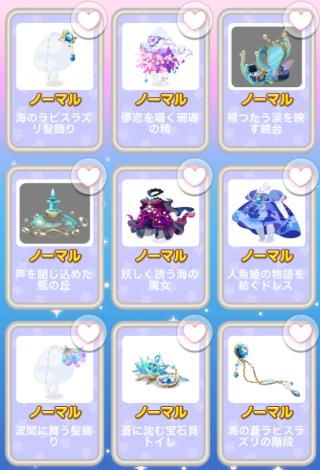 ポケコロガチャ人魚姫と泡沫の恋(中身3)