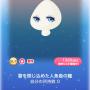 ポケコロガチャ人魚姫と泡沫の恋(004碧を閉じ込めた人魚姫の瞳)