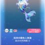 ポケコロガチャ人魚姫と泡沫の恋(005泡沫の碧色人魚姫)