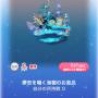 ポケコロガチャ人魚姫と泡沫の恋(006儚恋を囁く海棚のお風呂)