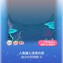 ポケコロガチャ人魚姫と泡沫の恋(008人魚姫と泡沫の空)