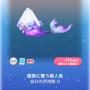 ポケコロガチャ人魚姫と泡沫の恋(009優美に舞う紫人魚)