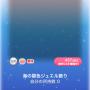 ポケコロガチャ人魚姫と泡沫の恋(016海の碧色ジュエル飾り)
