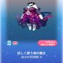 ポケコロガチャ人魚姫と泡沫の恋(023妖しく誘う海の魔女)