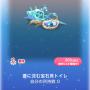 ポケコロガチャ人魚姫と泡沫の恋(026蒼に沈む宝石貝トイレ)