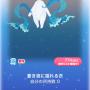 ポケコロガチャ人魚姫と泡沫の恋(030蒼き波に揺れる衣)