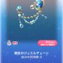 ポケコロガチャ人魚姫と泡沫の恋(034碧色のジュエルチェーン)