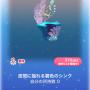 ポケコロガチャ人魚姫と泡沫の恋(036波間に揺れる碧色のシンク)