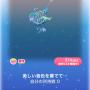ポケコロガチャ人魚姫と泡沫の恋(040美しい音色を奏でて…)