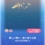 ポケコロガチャ人魚姫と泡沫の恋(042愛しい想い…海へ捨てた剣)