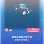 ポケコロガチャ人魚姫と泡沫の恋(043優美な装飾の宝石貝)