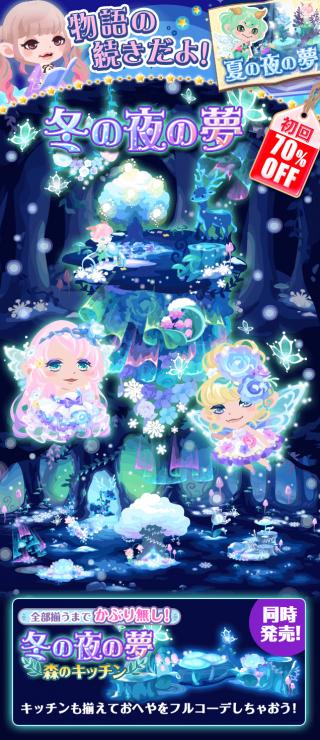ポケコロガチャ冬の夜の夢(お知らせ)