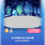 ポケコロガチャ冬の夜の夢(インテリア001冬の妖精の住む森の壁)