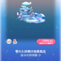ポケコロガチャ冬の夜の夢(インテリア004零れた妖精の秘薬風呂)