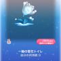 ポケコロガチャ冬の夜の夢(インテリア008一輪の雪花トイレ)