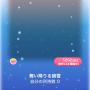 ポケコロガチャ冬の夜の夢(コロニー005舞い降りる綿雪)