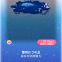 ポケコロガチャ冬の夜の夢(コロニー006雪明かりの丘)